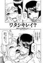 ワタシキレイ?(4)