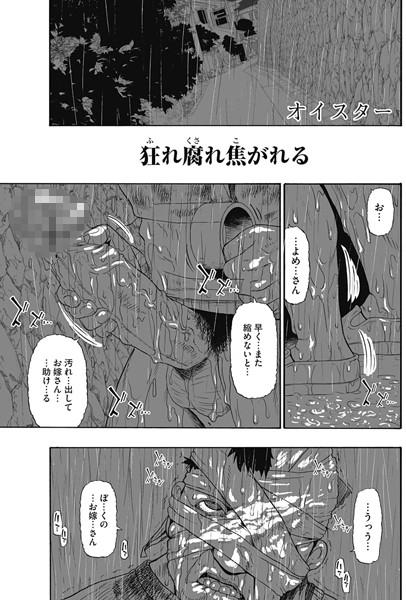 狂れ腐れ焦がれる(4)