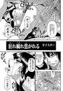 狂れ腐れ焦がれる(5)