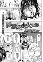 淫獄の少女たち(6)