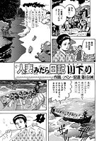 人妻みだら日記(単話)