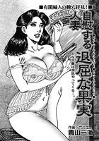 自慰する人妻・退屈な果実(単話)