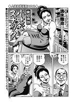 愛欲夜話 小さなスナック(単話)