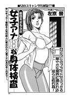 女子アナHな身体検査(単話)