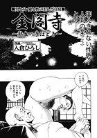 金閣寺〜熟女の手ほどき〜(単話)