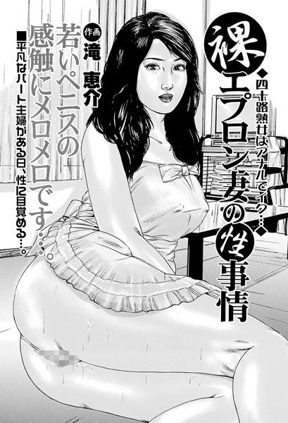 裸エプロン妻の性事情(単話)