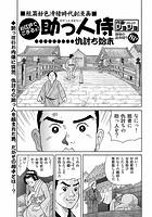 官能短篇漫画・仇討ち始末(単話)