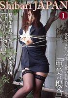 Shibari JAPAN 創刊号