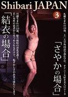 Shibari JAPAN 第3号