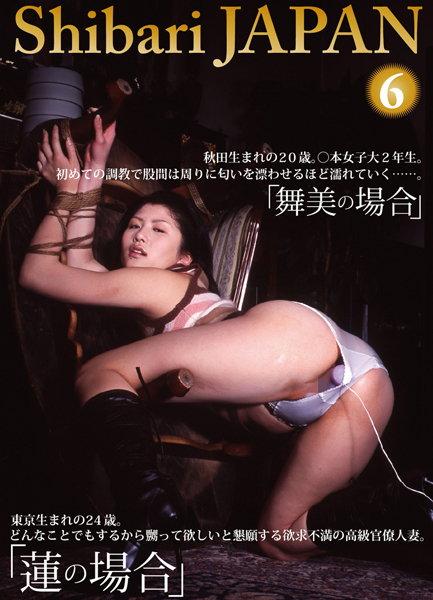 Shibari JAPAN 第6号
