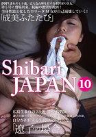 Shibari JAPAN 第10号