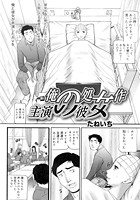 俺の処女作 主演の彼女(単話)