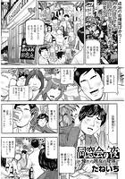 同窓会の夜〜憧れの彼女の身体〜(単話)