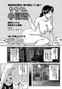 ナニワの小悪魔 高○田の小悪魔(79)
