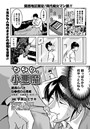 ナニワの小悪魔 日○橋の小悪魔(80)