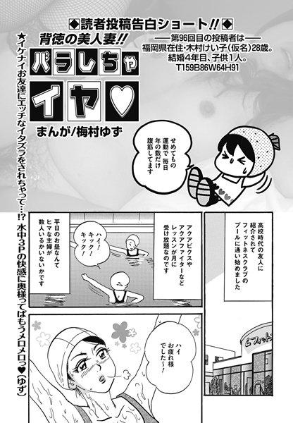 背徳の美人妻!!バラしちゃイヤ(96)