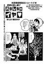 背徳の美人妻!!バラしちゃイヤ(97)