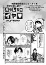 背徳の美人妻!!バラしちゃイヤ(98)