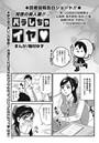 背徳の美人妻!!バラしちゃイヤ(102)