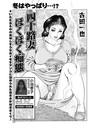 四十路妻 ほくほく痴態(単話)