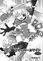魔法少女スイーパー☆マイン(単話)