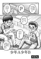 少年A少年B(単話)