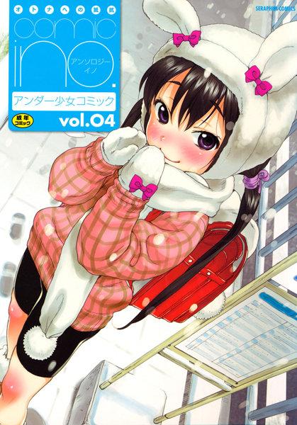 comic ino. vol.04