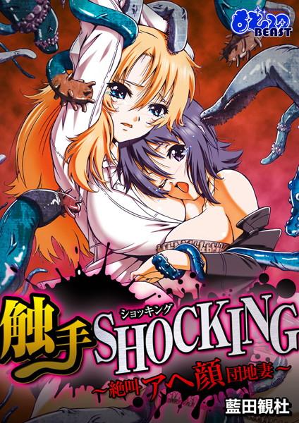 触手SHOCKING-絶叫アヘ顔団地妻-(フルカラー)(1)