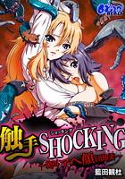 触手SHOCKING-絶叫アヘ顔団地妻-(単話)