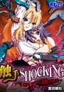 触手SHOCKING-絶叫アヘ顔団地妻-(フルカラー)(2)