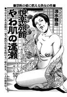 悦楽旅館やわ肌の逢瀬(単話)