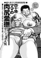 四十路ママの肉尻愛撫(単話)