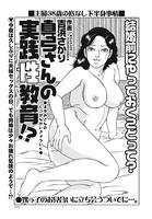 人妻真弓さんの実践性教育(単話)