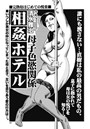 相姦ホテル母子色慾関係(単話)