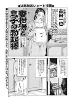 蜜柑湯と息子の勃起棒(ペニス)(単話)