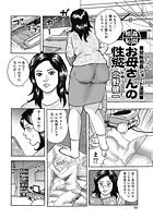 相姦恥戯 お母さんの性欲(単話)