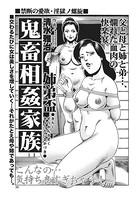 鬼畜相姦家族・姉弟盃(単話)