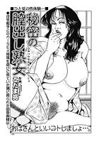 秘密の膣出し熟女(単話)