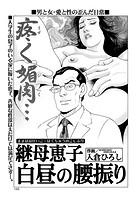 継母恵子・白昼の腰振り(単話)