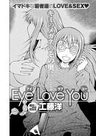 Eye Love You(単話)
