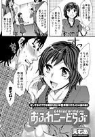 おふれこーどらぶ(単話)