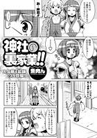 神社の裏家業!!(単話)