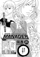 MANAGER(単話)