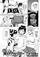 夜のママさんバレー〜むっちり秘密特訓〜(単話)
