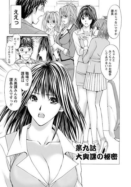OLフェティシズム 【分冊版 9/9】