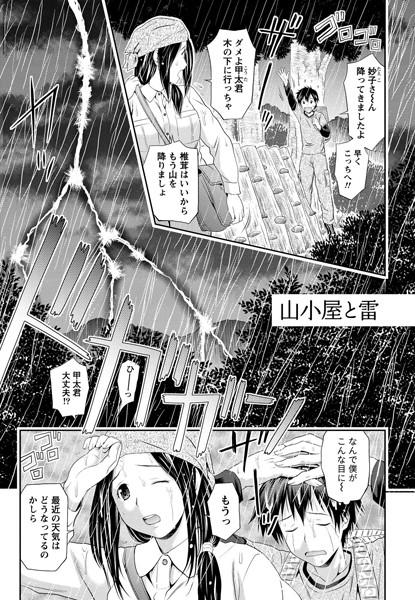 お姉さんの抱き枕【分冊版 3/9】