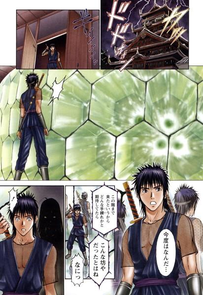 すけ☆にん 【分冊版 10/13】