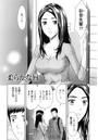 ぬくもり嬢の敏感レッスン 【分冊版 7/8】