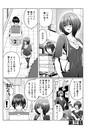 星川くんちの天瀬三姉妹 【分冊版 2/8】