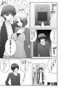 星川くんちの天瀬三姉妹 【分冊版 4/8】